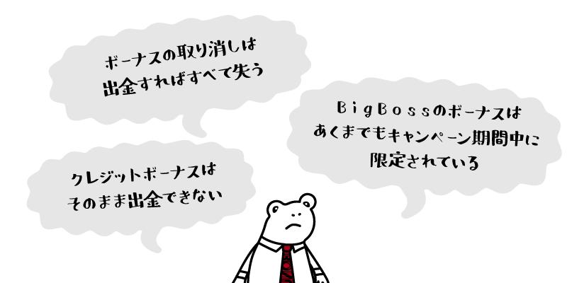 BigBossのボーナスに関する注意点のアイキャッチ画像