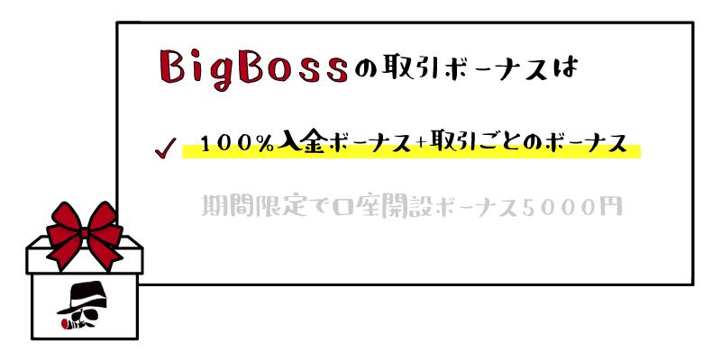 BigBossの取引ボーナスのアイキャッチ画像