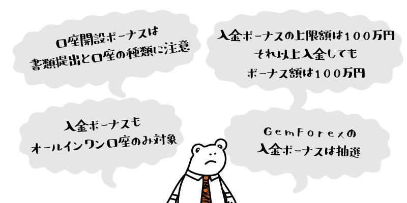 GemForexのボーナスに関する注意点のアイキャッチ画像