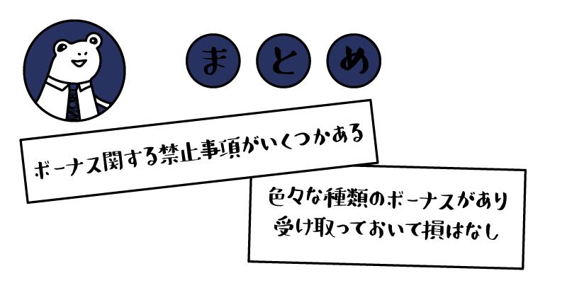 LAND-FXのボーナスまとめのアイキャッチ画像