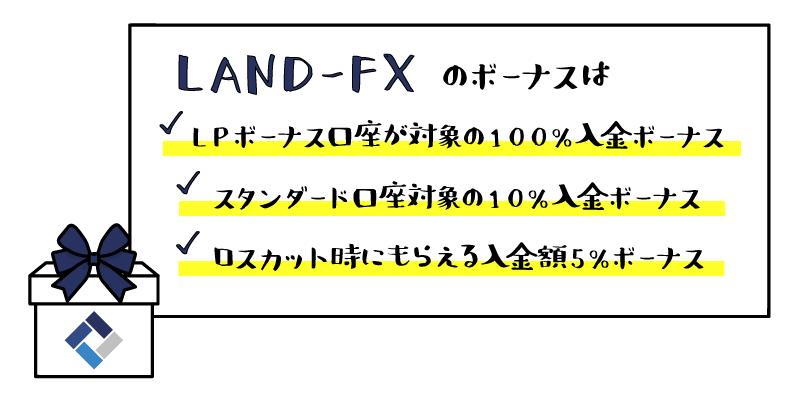 おすすめ⑤LAMD-FXのアイキャッチ画像