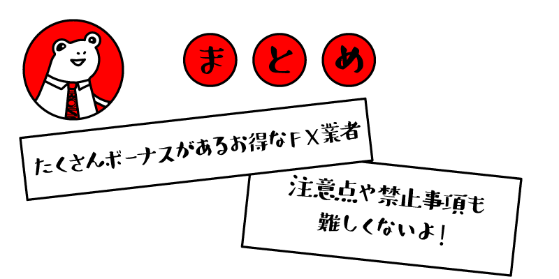 XMのボーナスまとめのアイキャッチ画像