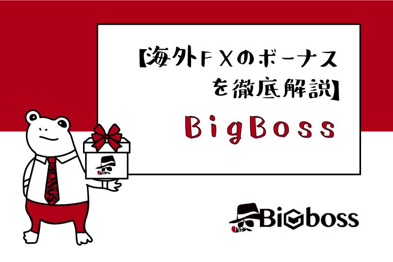 海外FX業者のボーナスを徹底解説!BigBossのアイキャッチ画像