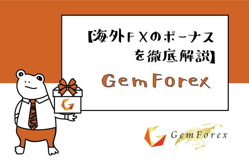 海外FX業者のボーナスを徹底解説!GemForexのアイキャッチ画像