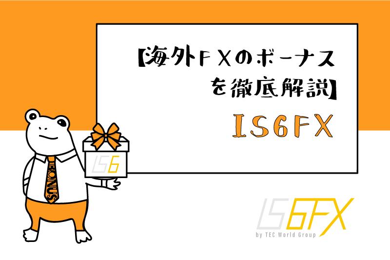 海外FX業者のボーナスを徹底解説!IS6FXのアイキャッチ画像