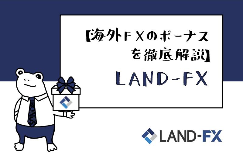 海外FX業者のボーナスを徹底解説!LAND-FXのアイキャッチ画像