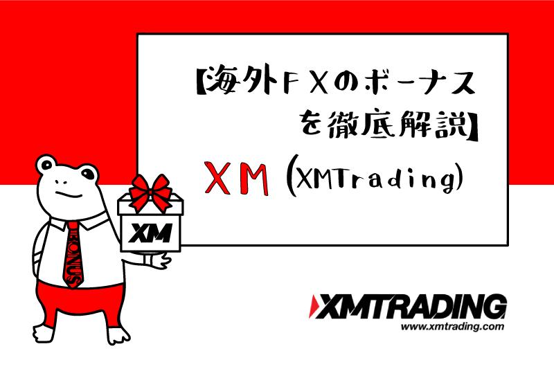 海外FX業者のボーナスを徹底解説!XMのアイキャッチ画像