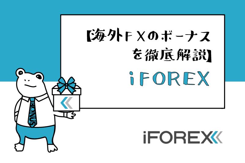 海外FX業者のボーナスを徹底解説!iFOREXのアイキャッチ画像