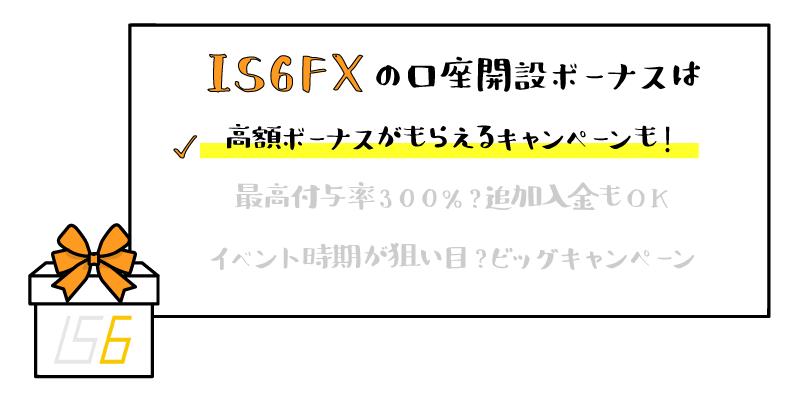 IS6FXの口座開設ボーナスのアイキャッチ画像